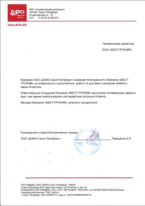 Ооо рус санкт-петербург отзывы